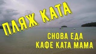 �������� ���� Обзор пляжа КАТА на Пхукете и снова ЕДА в кафе КАТАМАМА ������