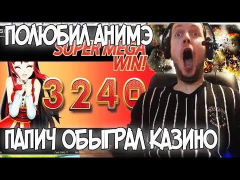 ПАПИЧ. ВОЙНА КАЗИНЫЧЕЙ! 70К ДЖЕКПОТ! ДОНАТ 45К! [Casino]из YouTube · Длительность: 46 мин50 с