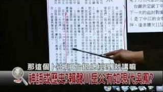 番薯台《台灣CIA》11-5:揭開「現代吳鳳」丁中江的真面目