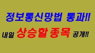 정보통신망법 통과!! 내일 상승할 종목 공개(데이타솔루…
