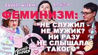 ЭТОТ РУССКИЙ ФЕМИНИЗМ   Залина Маршенкулова