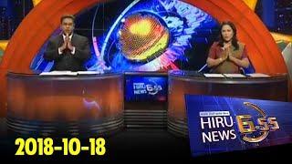 Hiru News 6.55 PM | 2018-10-18