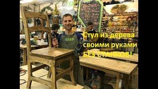 як зробити крісло своїми руками з дерева
