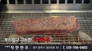914_경기광주맛집, 경기광주한우맛집, 경기광주소고기맛…