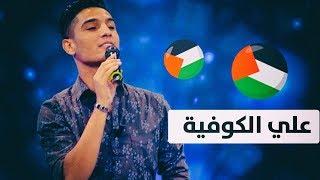 زينب سلبي | علي الكوفية | Alle El Kofeyeh
