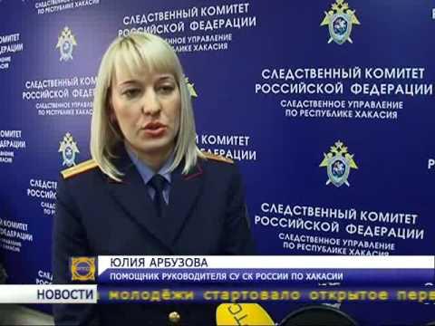 В саяногорском горсуде продолжается рассмотрение дела о жутком убийстве молодой женщины