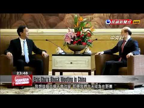 Eric Chu holds unannounced meeting with Liu Jieyi, head of Taiwan Affairs Office