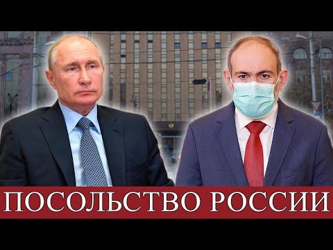 Чем угрожает посольство России в Армении?!