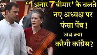 कांग्रेस में नए अध्यक्ष को लेकर क्यों नहीं बन रही सहमति INDIA NEWS VIRAL