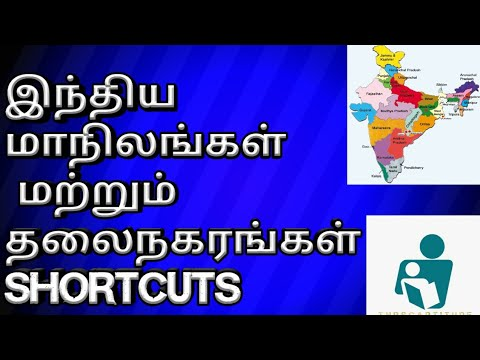 Indian states and their capitals shortcut tricks in tamil