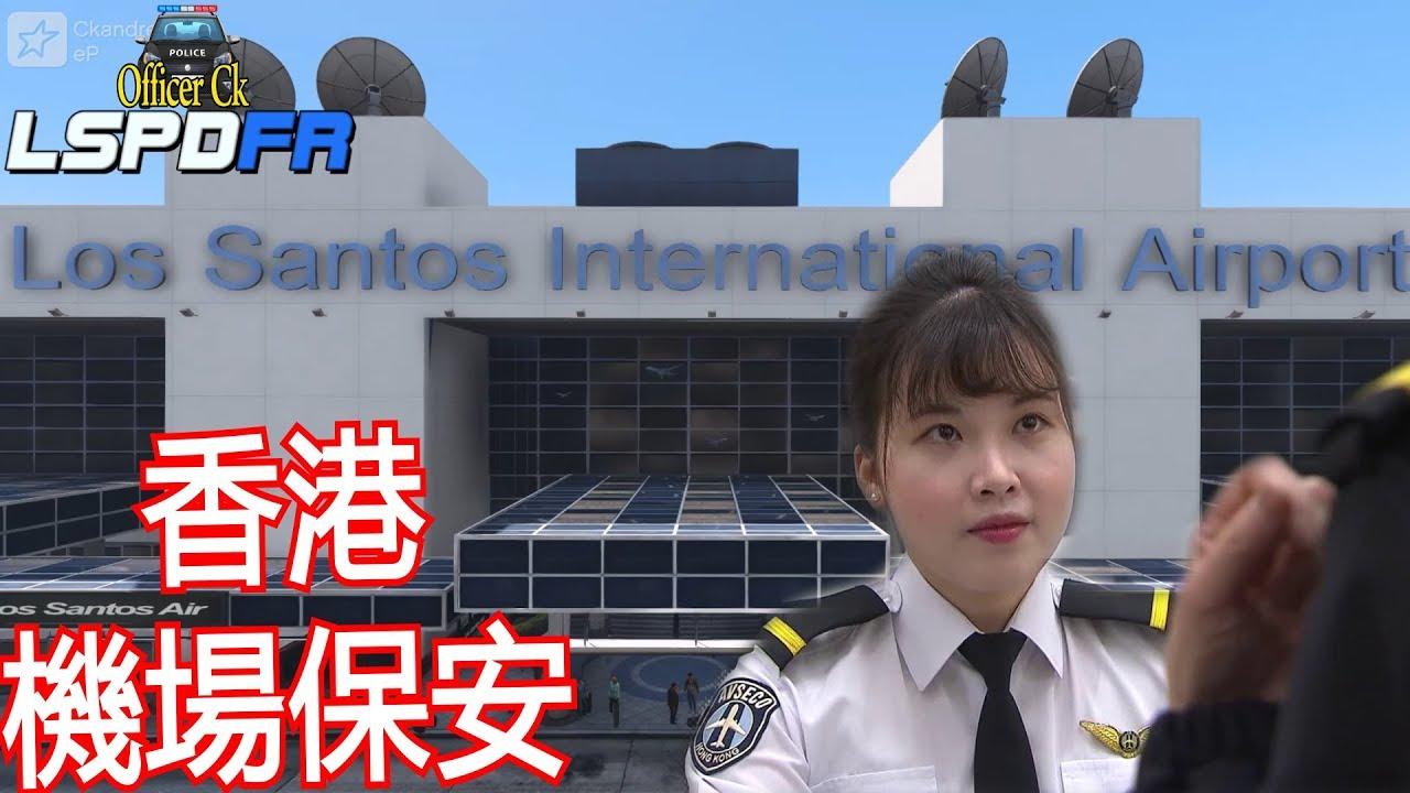 GTA5 LSPDFR 警察模组-香港機場保安登場了!| 盡然沒有車可以駕駛嗎!?