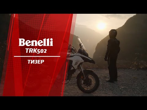 Benelli TRK 502 OFFICIAL VIDEO