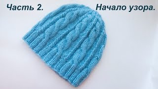 Вязание женской шапки со жгутами.  Часть 2