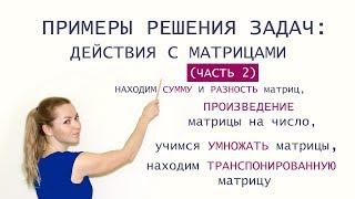 Урок 2. Примеры решения задач: действия с матрицами. Часть 2