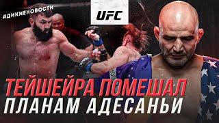 Дикие новости: Апсет от Тейшейры на UFC Вегас 13 смотреть онлайн в хорошем качестве - VIDEOOO