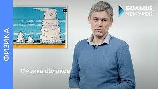 Физика облаков