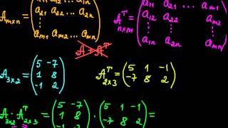 §7 Транспонированная матрица