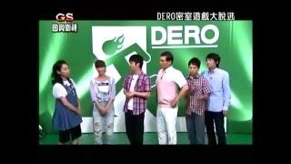 DERO - сумасшедшее японское шоу! #1