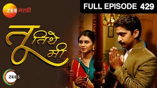 Tu Tithe Mi - Watch Full Episode 429 of 13th August 2013