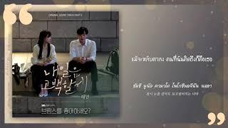 Download lagu 《ไทยซับ》Taeyeon – Kiss me (내일은 고백할게) [Do You Like Brahms? OST Pt.5]