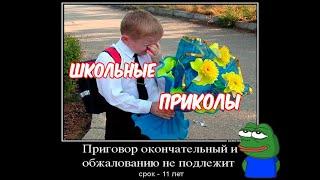 1 сентября l ШКОЛЬНЫЕ ПРИКОЛЫ l ФЕЙЛЫ СО ШКОЛЫ