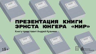 Презентация книги Эрнста Юнгера «Мир»