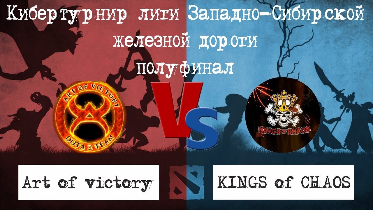 art of victory vs kings of chaos game 2 youtube. Black Bedroom Furniture Sets. Home Design Ideas