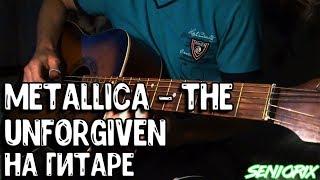 Metallica - The Unforgiven на гитаре | cover/кавер | fingerstyle guitar acoustic | SENIORIX
