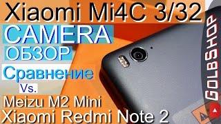 Xiaomi Mi4C Камера. Детальный тест.(vs Redmi Note2, Meizu M2 Mini)