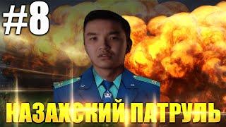 CSGO - КАЗАХСКИЙ ПАТРУЛЬ #8 - ПОДОЗРИТЕЛЬНО