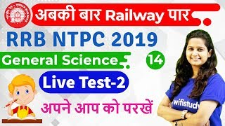 12:00 PM - RRB NTPC 2019 | GS by Shipra Ma'am | Live Test-2