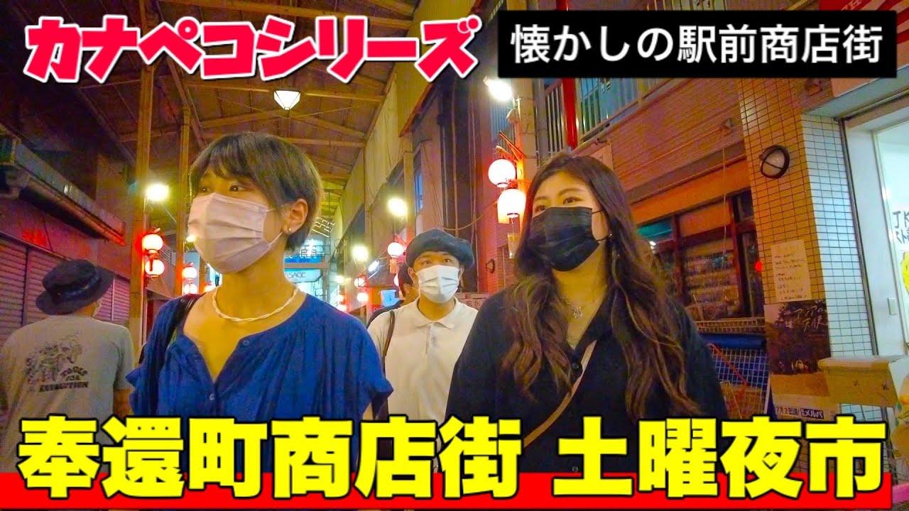 【カナペコ】奉還町商店街の土曜夜市に行ってみました!夜店テイクアウト!