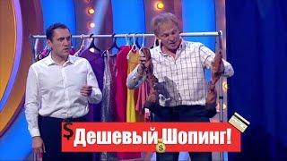Покупки одежды: Как бюджетно по акциям потратить деньги на осень - СКИДКИ!  подборка приколов