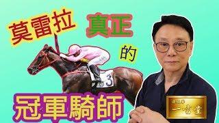 莫雷拉…真正的冠軍騎師…2019-07-14 賽後分析【梁定華一言堂】