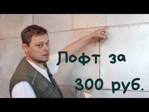 Loft & Sport. Самый дешевый лофт в истории человечества , без подготовки стен .