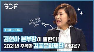 김포문화재단 김현아 평화문화본부장 인터뷰   2021년…