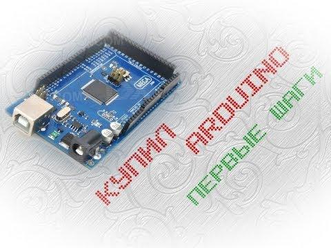 Купил Arduino (проверка работоспособности).