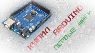 Купил arduino (проверка работоспособности).(, 2013-06-27T16:12:37.000Z)