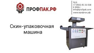 Скин упаковочная машина(ПОДРОБНОСТИ НА НАШЕМ САЙТЕ: Наш сайт: http://profpak.com/ ПрофПак.рф www.profpak.com +7 (903) 453-34-38 +7 (961) 317-63-30 + 7 (951) ..., 2015-12-19T08:18:03.000Z)