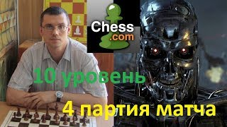Шахматы. Позиционный каток от Компьютера на сайте chess.com: 4 партия матча