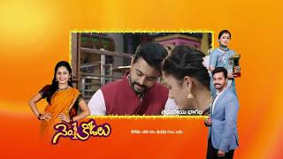 No 1 Kodalu | Premiere Episode 284 Preview - Jan 28 2021 | Before ZEE Telugu