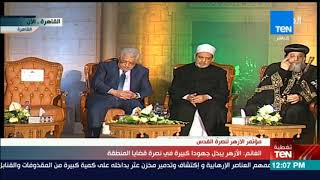تغطيةTeN | كلمة رئيس مجلس الأمة الكويتي مرزوق الغانم خلال مؤتر الأزهر العالمي لنصرة القدس