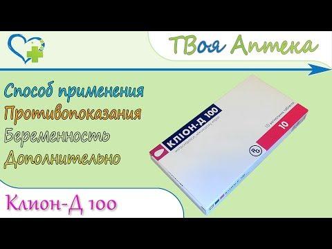 Клион Д 100 таблетки (метронидазол, миконазол) показания, описание, отзывы