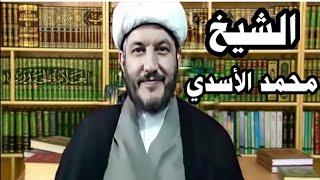 الشيخ محمد الاسدي طرق الخلاص من عذاب الغيبة والنميمة من دون طلب البراءة من صاحبها