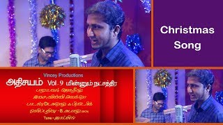Latest Tamil Christmas 2017 | மின்னும் நட்சத்திர... | அதிசயம் Vol 9 | Athisayam Vol 9