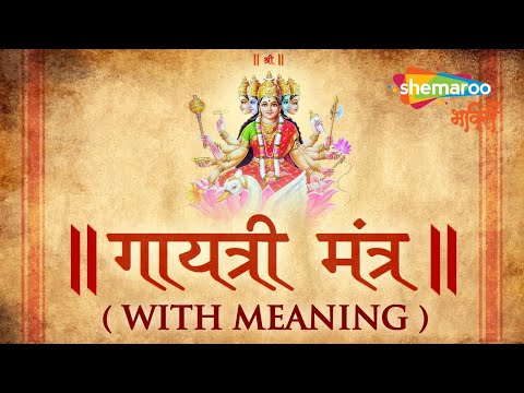 Gayatri Mantra by Suresh Wadkar | Full Mantra with Meaning | Bhakti Songs