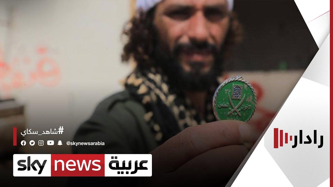مصر.. إدراج 21 شخصا من تنظيم الإخوان على قوائم الإرهاب | رادار  - 19:58-2021 / 2 / 20