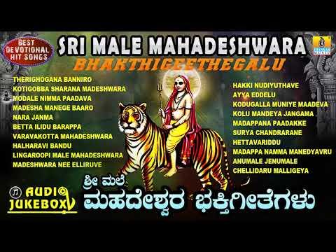Sri Male Mahadeshwara-Bhakthigeethegalu | Kannada Devotional Songs | Jhankar Music