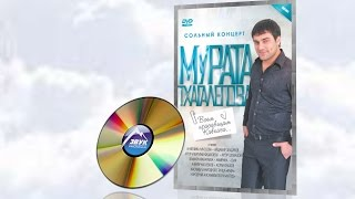 песни кавказа слушать бесплатно видео