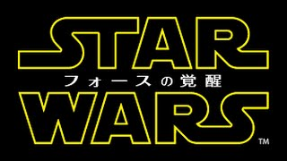 映画「スター・ウォーズ / フォースの覚醒」徹底レビュー(ネタバレあり)